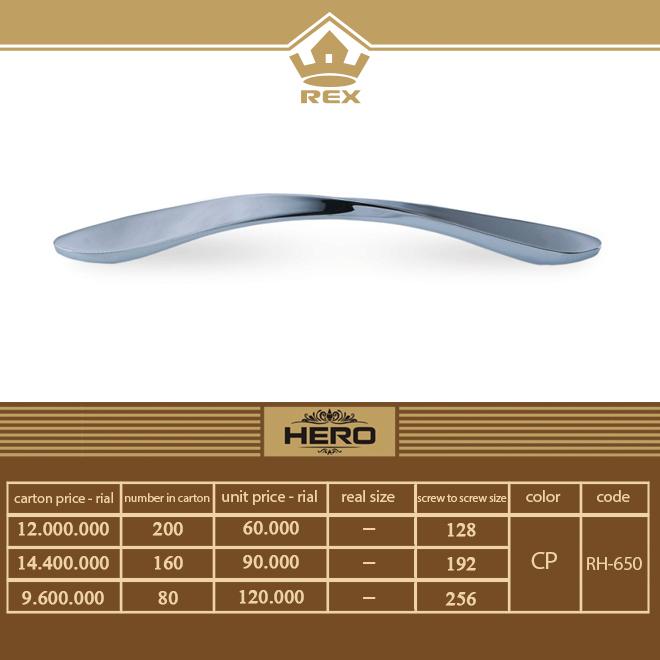 Cabinet Handle Rh 650